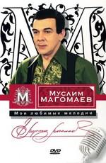 Скачать Концерт Муслима Магомаева торрент