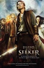 Постер к фильму Легенда об Искателе