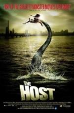 Вторжение динозавра (Gwoemul (The Host))