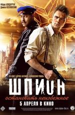 Постер к фильму Шпион