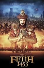 Постер к фильму 1453 Завоевание
