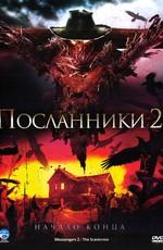 Посланники 2 / Messengers 2: The Scarecrow (2009)