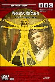 BBC: Леонардо Да Винчи. Я хочу сделать чудо (2003) (BBC: Leonardo da Vinci. The Man Who Want To Know Everything)