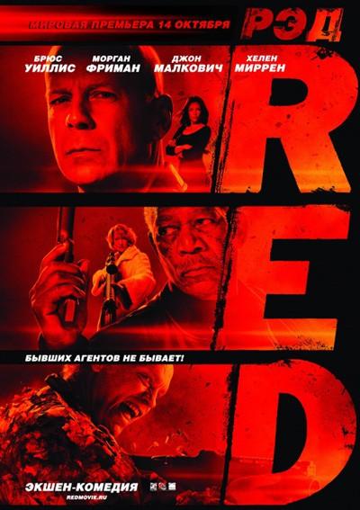РЭД (2010) (Red)