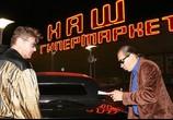 Сцена изо фильма Антидурь (2007) Антидурь