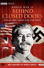 Постер к фильму Вторая мировая война. За закрытыми дверьми