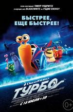 Постер к фильму Турбо