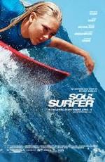 Постер к фильму Серфер души