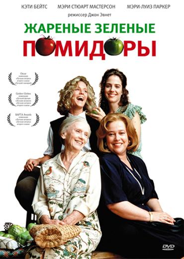 Жареные зеленые помидоры (1991) (Fried Green Tomatoes)
