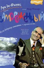 Постер к фильму Замороженный