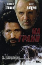 Постер к фильму На грани