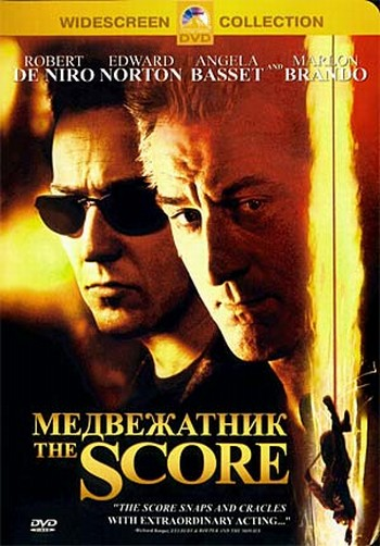 Фильм «Медвежатник» — 2001