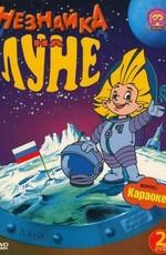 Постер к фильму Незнайка на Луне