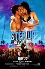 Шаг вперед 4  / Step Up Revolution (2012)