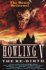 Вой 5: Возрождение / Howling 5: The Rebirth (1989)
