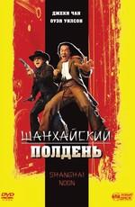 Постер к фильму Шанхайский полдень