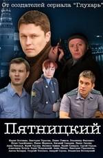 Постер к фильму Отдел (Пятницкий)