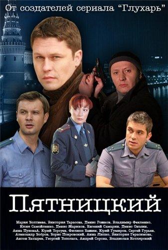 Страшные Лейтенанты Торрент