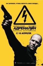 Адреналин 0: Высокое старание / Crank: High Voltage (2009)