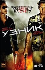 Постер к фильму Узник