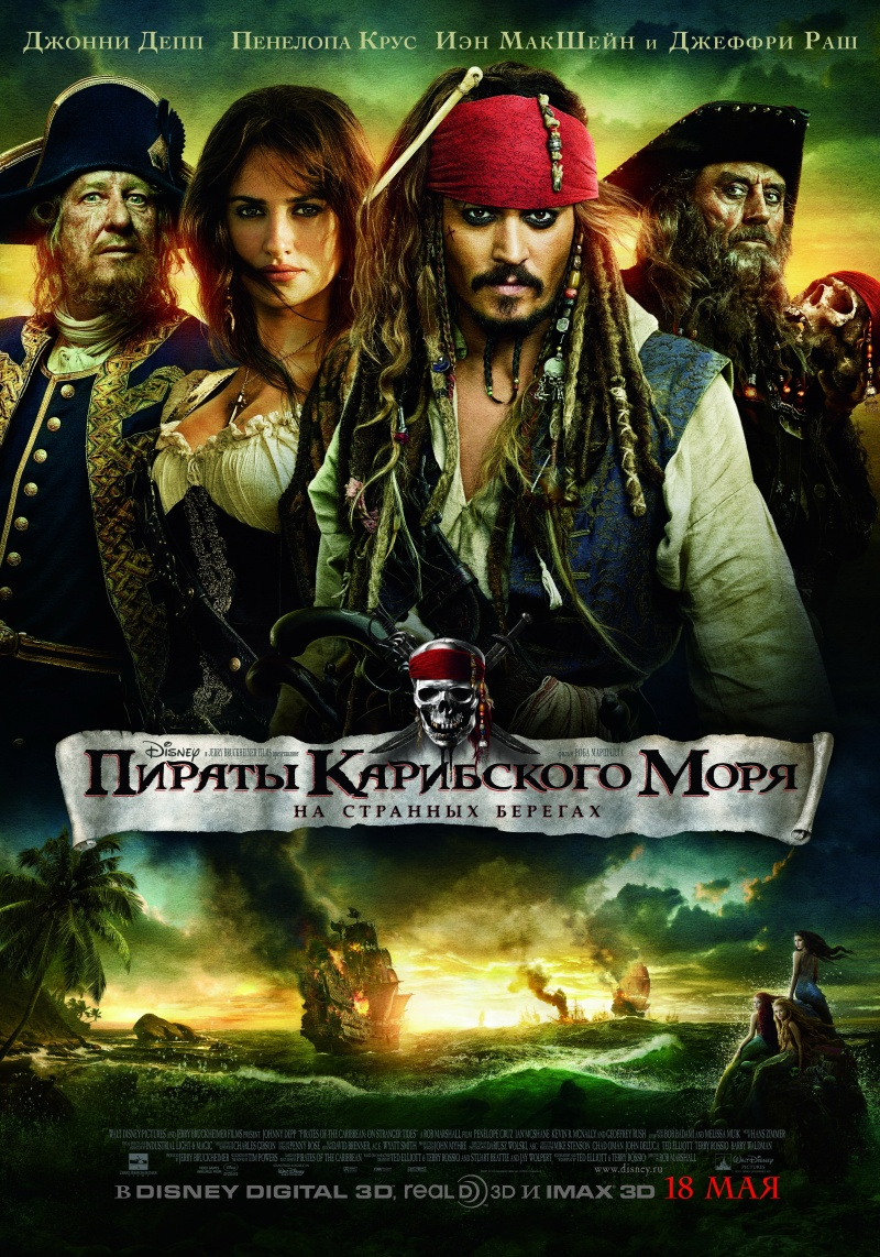 Пираты Карибского моря 4: На странных берегах (2011) (Pirates of the Caribbean 4: On Stranger Tides)