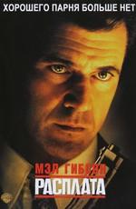Постер к фильму Расплата