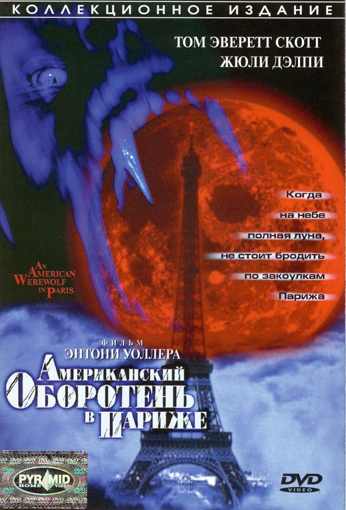 Оборотень в погонах (2013) смотреть фильм …