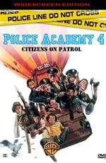 Полицейская Академия 0 / Police Academy 0 (1987)