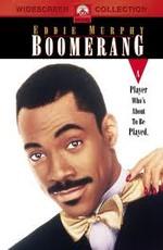 «Бумеранг» — 1992