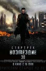 Стартрек: Возмездие / Star Trek Into Darkness (2013)