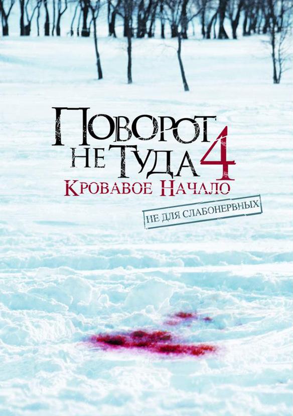 «Поворот Не Туда 4: Кровавое Начало» — 2011