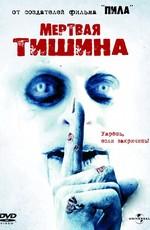 Постер к фильму Мертвая тишина
