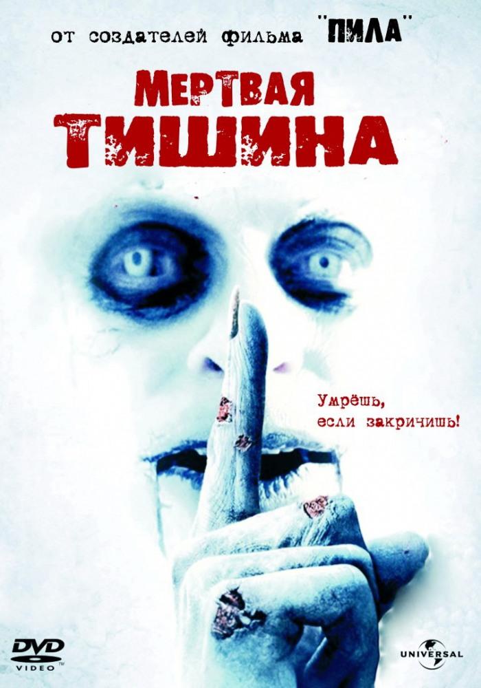Мертвая тишина (2007) (Dead Silence)