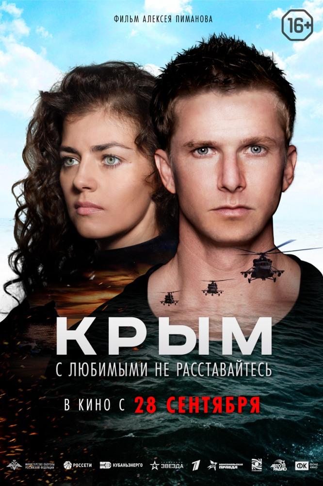Скачать фильм Крым 2017 через торрент в хорошем качестве