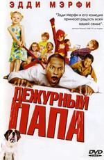 Дежурный папа / Daddy Day Care (2003)