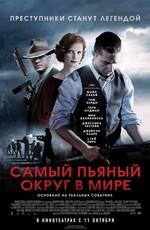 Постер к фильму Самый пьяный округ в мире