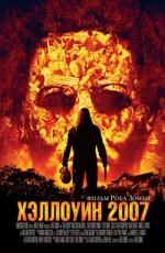Постер к фильму Хэллоуин 2007
