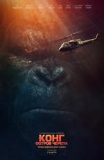 Конг: Остров черепа / Kong: Skull Island (2017)