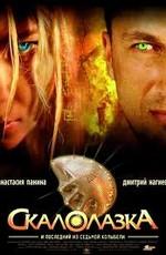 Постер к фильму Скалолазка и Последний из седьмой колыбели
