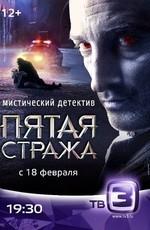 Постер к фильму Пятая стража