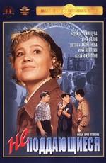 Постер к фильму Неподдающиеся