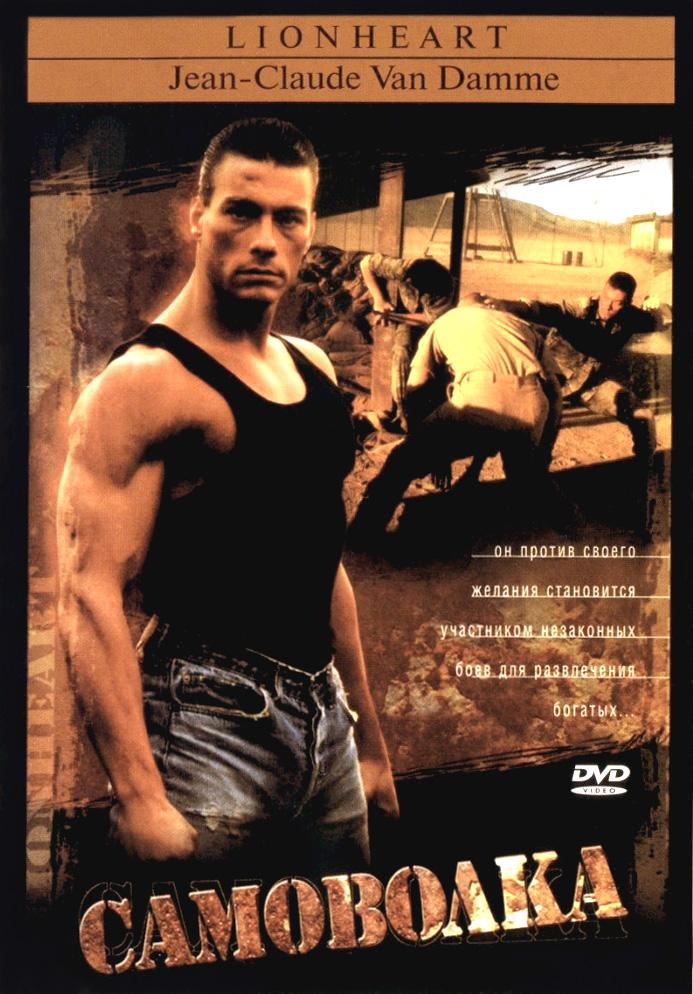 Скачать бесплатно без регистрации в формате двд фильмы с участием мишель ваилд фото 530-627