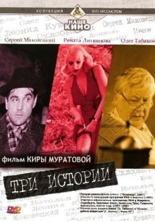«Три Истории» — 1997