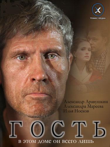 Гость  (2013)