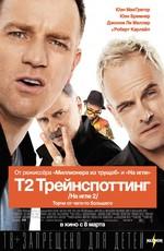 Трейнспоттинг 2 / T2: Trainspotting (2017)