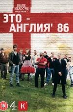 Это - Англия. Год 1986 / This Is England '86 (2010)
