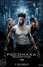 Росомаха: Бессмертный / The Wolverine (2013)