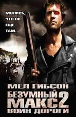Безумный Макс 2: Воин дороги / Mad Max 2 (1981)