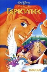 Постер к фильму Геркулес
