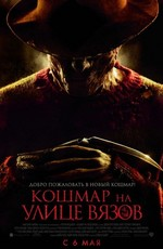 Кошмар на улице Вязов / A Nightmare on Elm Street (2010)